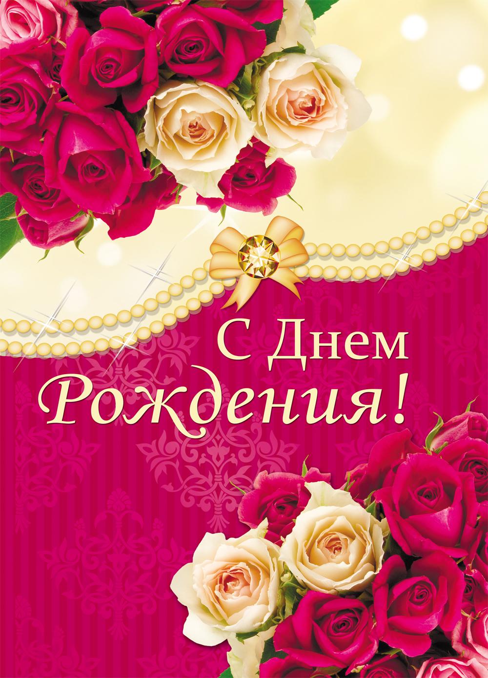 Красивой весны, открытка а4 с днем рождения